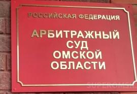 Омский арбитражный суд покупает служебную квартиру за 3,5 миллиона рублей