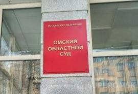 В Омский областной суд повторно ищут нового председателя