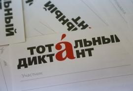 «Скубердарь Клюшкин»: омичи на Тотальном диктанте изобрели новые слова и «блеснули» знанием героев Гоголя