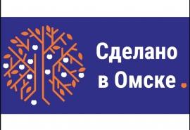 Предприниматель запатентовал фразу «Сделано в Омске»