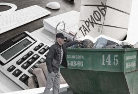 После иска общественника Глеба Летягина омичам снизили тариф на вывоз мусора