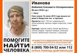 В Омске разыскивают дезориентированную пенсионерку