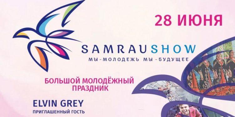 В Уфе пройдет музыкальный фестиваль «Самрау – шоу»