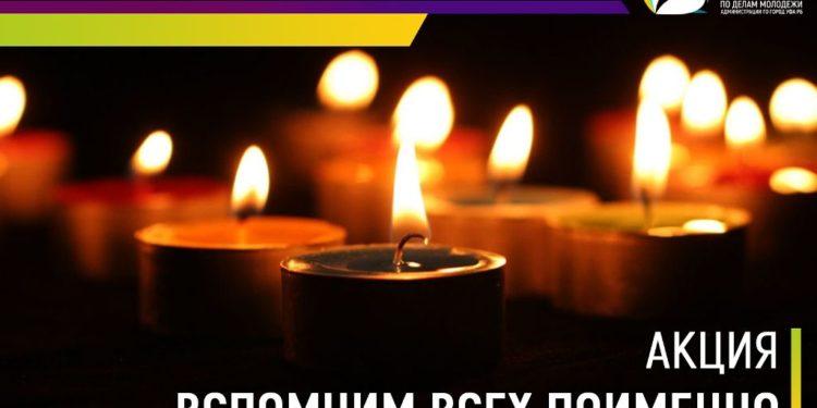 В Уфе пройдут акции в День памяти и скорби