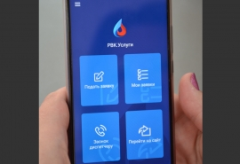 «Росводоканал Омск» доработал мобильное приложение