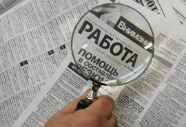 Омскстат заявил о снижении безработицы в регионе после резкого роста