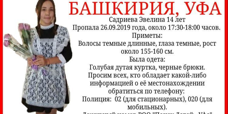 В Уфе бесследно пропала 14-летняя школьница