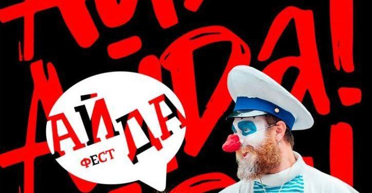 В Уфе пройдет фестиваль уличных театров «Айда»