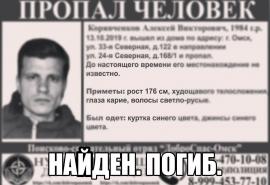 Мужчина, исчезнувший в Омске по пути от родственников, найден мертвым
