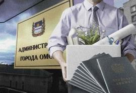 В Омске ликвидируют муниципальное предприятие, директор которого взбунтовался против увольнения