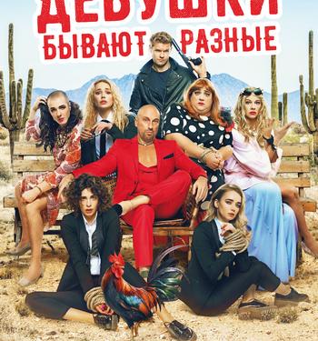 В Уфе выходит в прокат фильм «Девушки бывают разные», розыгрыш билетов
