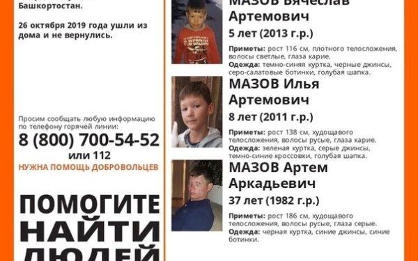 Жена Артема Мазова, пропавшего с детьми, выложила пост о поисках