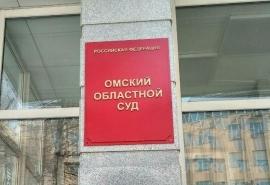 Омская судья, рассматривавшая дело о военном объекте в Светлом, идет на повышение