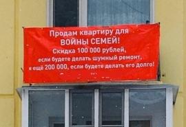 Житель Омска придумал креативную рекламу, чтобы продать свою квартиру