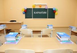 Стало известно, сколько школ закрыли на карантин в Омске - список