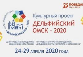 Власти закупают 400 костюмов для Дельфийских игр в Омске – эскизы