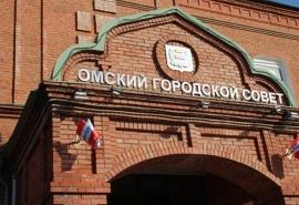 Омские депутаты расформировали самый эффективный комитет из-за работы в нем по 2 часа