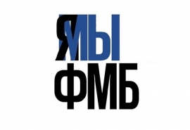 Студенты и преподаватели Факультета международного бизнеса ОмГУ выступили против закрытия своей ...
