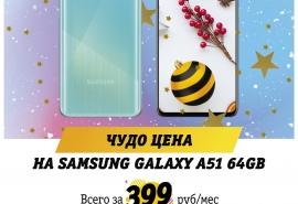 Новогодние скидки в «Билайн»: Samsung Galaxy А51 от 399 рублей в месяц