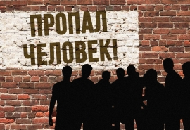 В Омске больше месяца ищут невысокого худого мужчину