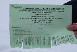 В Омске доля сортируемых отходов достигла 38 %