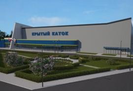 Федеральный Минстрой усмотрел нарушения в проекте крытого катка в Омске