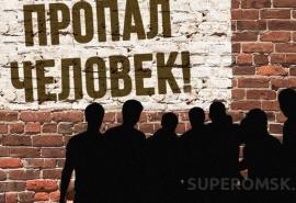 В Омской области продолжают пропадать мужчины